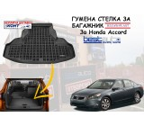 Гумена стелка за багажник Rezaw Plast за Honda Accord Седан (2008+)