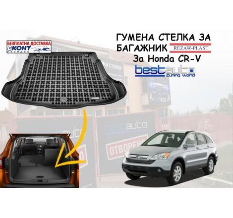 Гумена стелка за багажник Rezaw Plast за Honda CR-V (2007-2012)