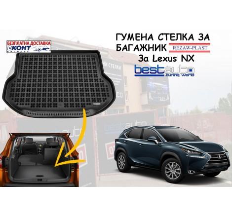 Гумена стелка за багажник Rezaw Plast за Lexus NX 300h, 200t (2014+)