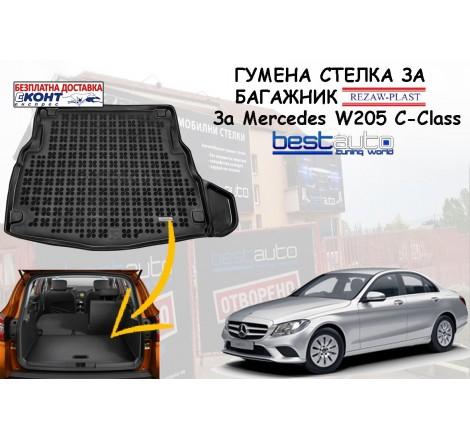 Гумена стелка за багажник Rezaw Plast за Mercedes W205 C-Class Limousine (2014+)