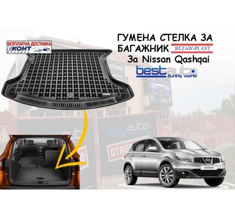 Гумена стелка за багажник Rezaw Plast за Nissan Qashqai +2 (2008 - 2013) 7 Местен