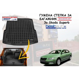 Гумена стелка за багажник Rezaw Plast за Skoda Superb II (2008 - 2015)