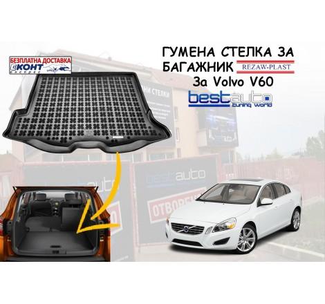 Гумена стелка за багажник Rezaw Plast за Volvo V60 (2011+)