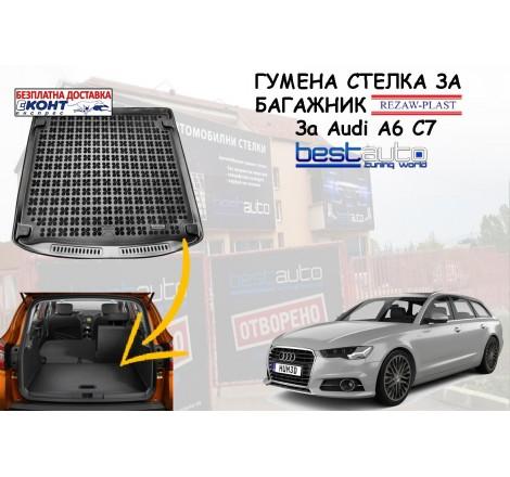 Гумена стелка за багажник Rezaw Plast за Audi A6 C7 Комби (2011-2018)
