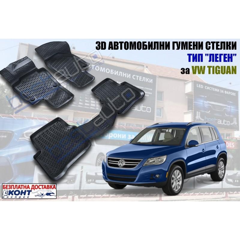 3D Автомобилни гумени стелки GMAX тип леген за VW Tiguan (2007-2016)