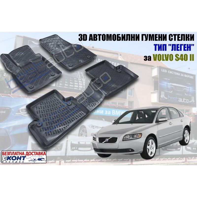 3D Автомобилни гумени стелки GMAX тип леген за Volvo S40 II (2004-2012)