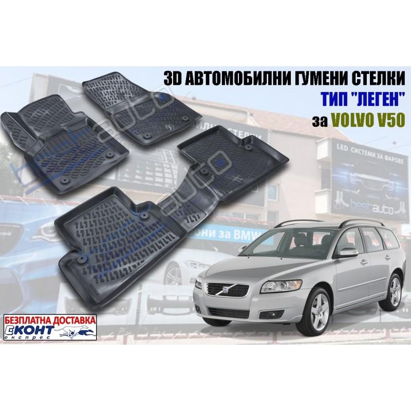 3D Автомобилни гумени стелки GMAX тип леген за Volvo V50 (2005+)