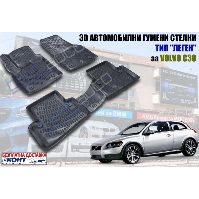 3D Автомобилни гумени стелки GMAX тип леген за Volvo C30 (2005+)