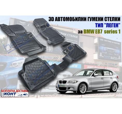 3D Автомобилни гумени стелки GMAX тип леген за BMW E87 Серия 1 (2004-2011)