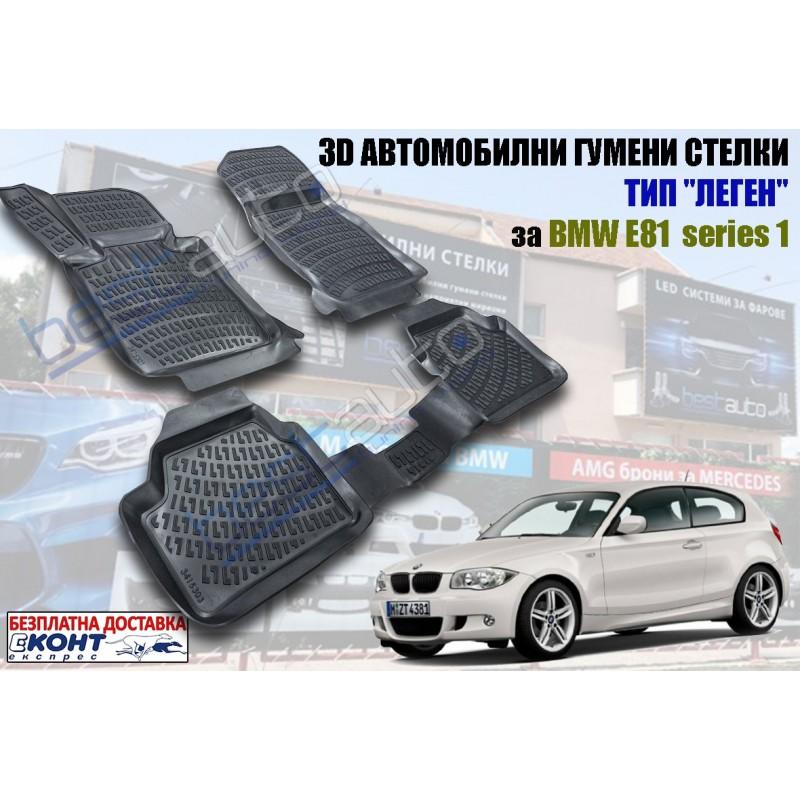3D Автомобилни гумени стелки GMAX тип леген за BMW E81 Сериа 1 (2004-2011)