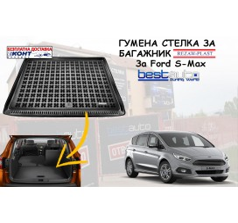 Гумена стелка за багажник Rezaw Plast за Ford S-Max (2006 - 2015) 7 местен