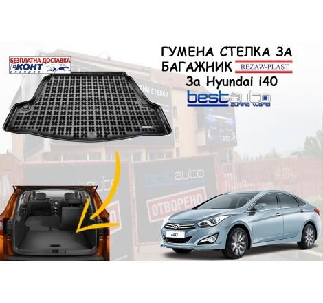Гумена стелка за багажник Rezaw Plast за Hyundai i40 (2012+)