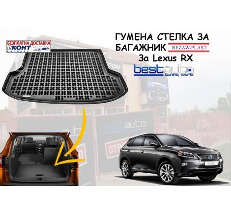 Гумена стелка за багажник Rezaw Plast за Lexus RX III AL10 Hybrid (2009 - 2015)