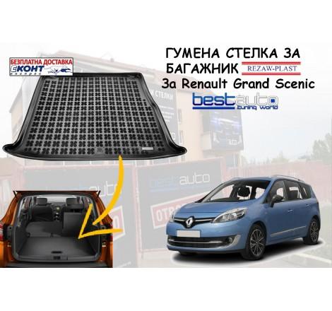 Гумена стелка за багажник Rezaw Plast за Renault Grand Scenic (2009+) 5 Местен