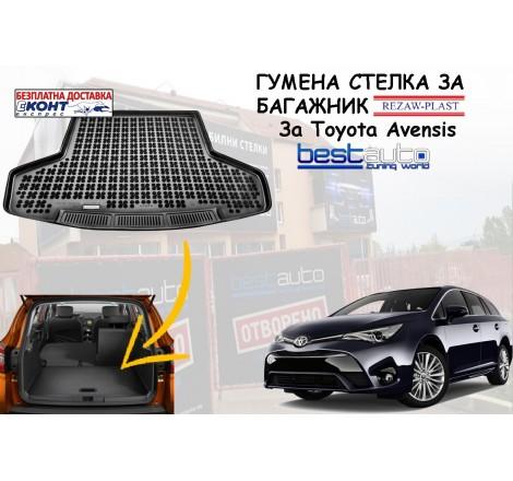 Гумена стелка за багажник Rezaw Plast за Toyota Avensis III Комби (2009+) версия със странични ниши