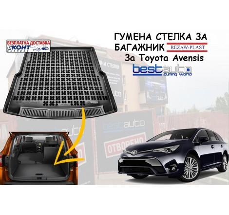 Гумена стелка за багажник Rezaw Plast за Toyota Avensis III Комби (2009+) версия без странични ниши