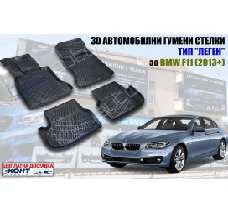 3D Автомобилни гумени стелки GMAX тип леген за BMW F11 (2013+)