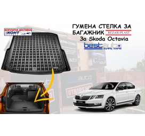 Гумена стелка за багажник Rezaw Plast за Skoda Octavia III Хечбек (2013+)