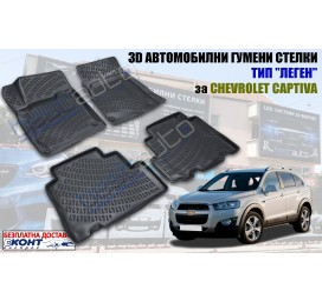 3D Автомобилни гумени стелки GMAX тип леген за Chevrolet Captiva (2006+)