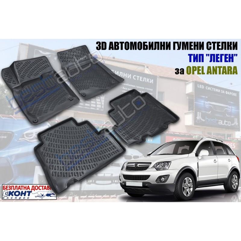 3D Автомобилни гумени стелки GMAX тип леген за Opel Antara (2006+)