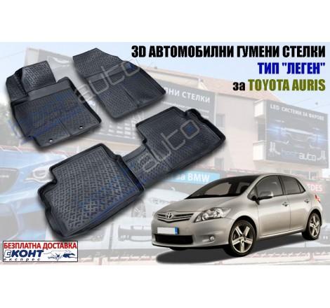 3D Автомобилни гумени стелки GMAX тип леген за Toyora Auris (2007-2012)