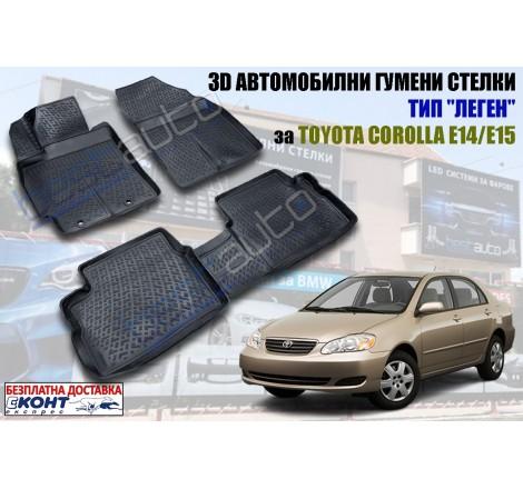 3D Автомобилни гумени стелки GMAX тип леген за Toyota Corolla E14/E15 (2006-2013)