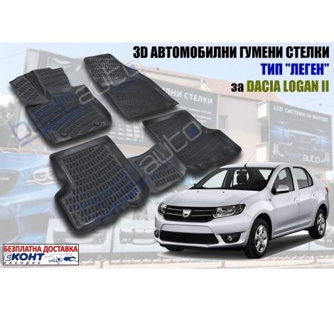 3D Автомобилни гумени стелки GMAX тип леген за Dacia Logan II (2013+)