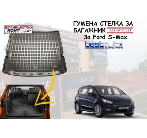 Гумена стелка за багажник Rezaw Plast за Ford S-Max (2015+) 7 местен