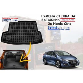 Гумена стелка за багажник Rezaw Plast за Honda Civic IX Комби (2014+)