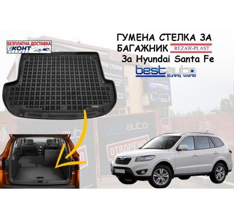 Гумена стелка за багажник Rezaw Plast за Hyundai Santa Fe (2006 - 2012) 5 местен