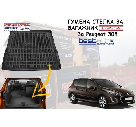 Гумена стелка за багажник Rezaw Plast за Peugeot 308 Комби (2014+)