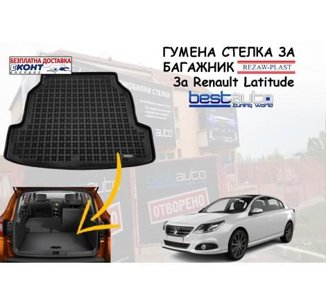 Гумена стелка за багажник Rezaw Plast за Renault Latitude (2011+)
