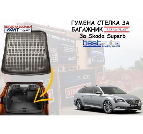 Гумена стелка за багажник Rezaw Plast за Skoda Superb III Комби (2015+) в долно положение