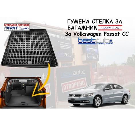 Гумена стелка за багажник Rezaw Plast за Volkswagen Passat CC (2008+)