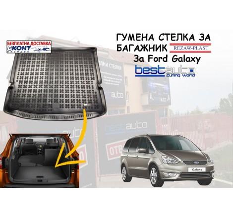 Гумена стелка за багажник Rezaw Plast за Ford Galaxy (2015+)
