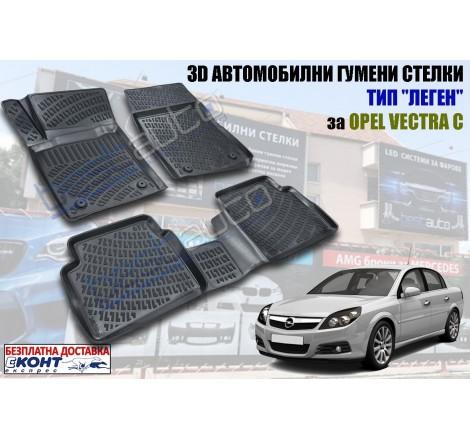3D Автомобилни гумени стелки GMAX тип леген за Opel Vectra C (2002-2008)