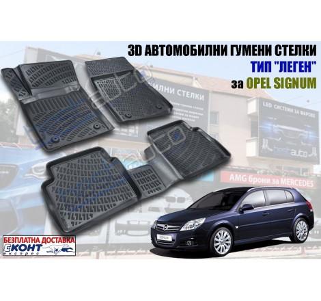 3D Автомобилни гумени стелки GMAX тип леген за Opel Signum (2002-2008)