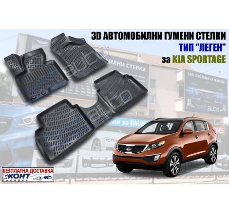 3D Автомобилни гумени стелки GMAX тип леген за VW Passat B5.5 (2000-2005)