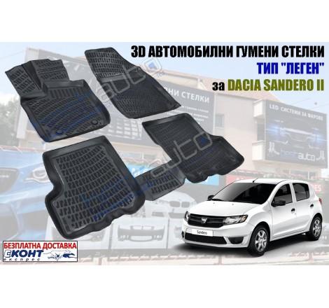 3D Автомобилни гумени стелки GMAX тип леген за Dacia Sandero II (2013+)