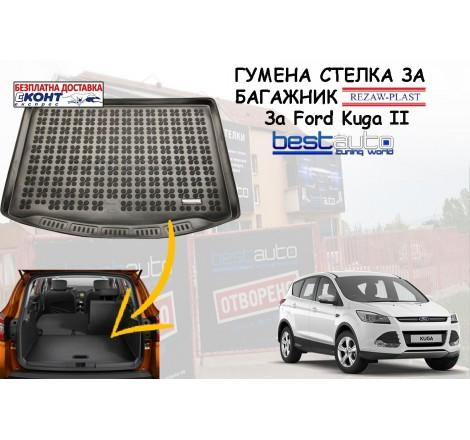 Гумена стелка за багажник Rezaw Plast за Ford Kuga II (2013+) в горно положение на багажника