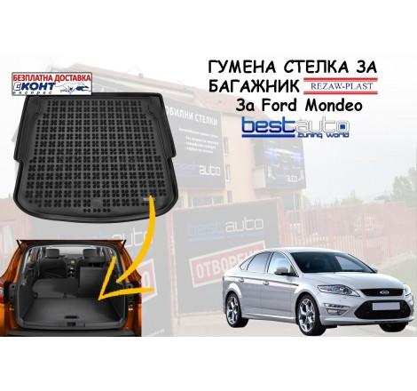 Гумена стелка за багажник Rezaw Plast за Ford Mondeo IV Хечбек (2007 - 2014) с обикновена резервна гума