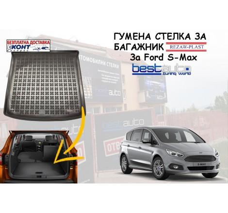 Гумена стелка за багажник Rezaw Plast за Ford S-Max (2015+) 5 местен
