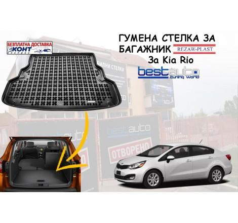 Гумена стелка за багажник Rezaw Plast за Kia Rio III Седан (2012 - 2017)