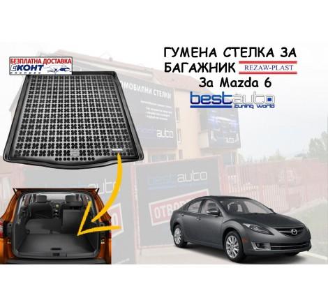 Гумена стелка за багажник Rezaw Plast за Mazda 6 Седан (2012+)