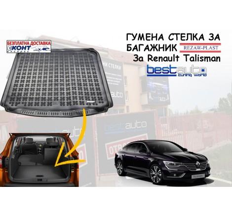 Гумена стелка за багажник Rezaw Plast за Renault Talisman Grandtour (2015+)