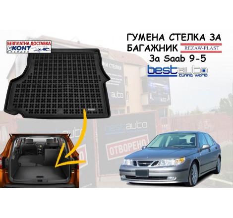 Гумена стелка за багажник Rezaw Plast за Saab 9-5 Седан (1997 - 2009)