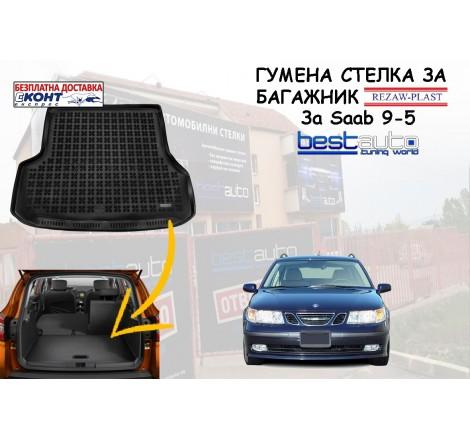 Гумена стелка за багажник Rezaw Plast за Saab 9-5 Sport Комби (1998+)