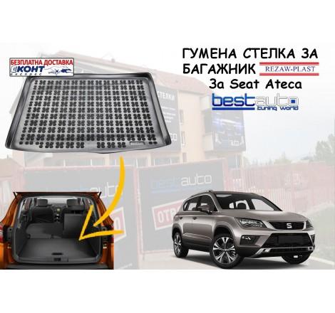 Гумена стелка за багажник Rezaw Plast за Seat Ateca 4x4 (2016+)