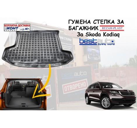 Гумена стелка за багажник Rezaw Plast за Skoda Kodiaq (2016+) 7 местен, със сгънат трети ред седалки