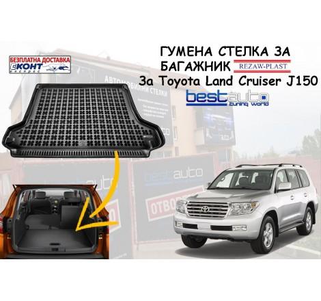 Гумена стелка за багажник Rezaw Plast за Toyota Land Cruiser J150 (2009 - 2017) 5 местен